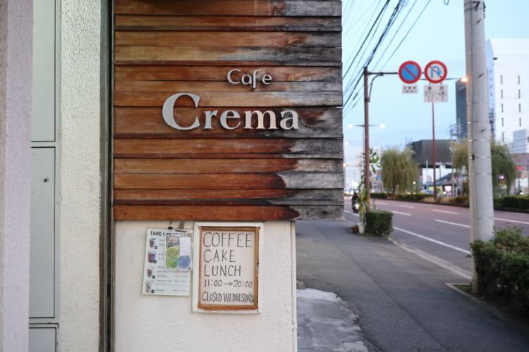 クレマコーヒー -カフェクレマ-