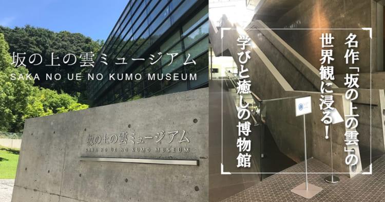 松山市にある坂の上の雲ミュージアム