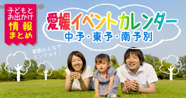 愛媛のイベントカレンダー「松山・今治・西条・新居浜等」