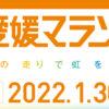 愛媛マラソン2022 アイキャッチ