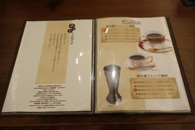 「ROSE CAFE 羅座亜留竹原」(ローズカフェ ラザール竹原)メニュー