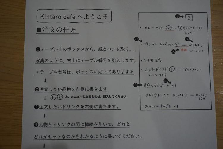 KintaroCafe注文