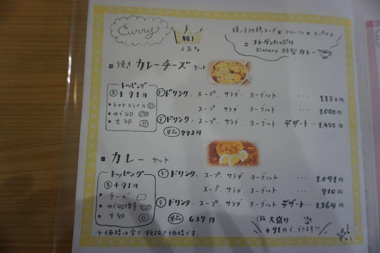 KintaroCafeメニュー5