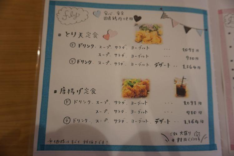 KintaroCafeメニュー1