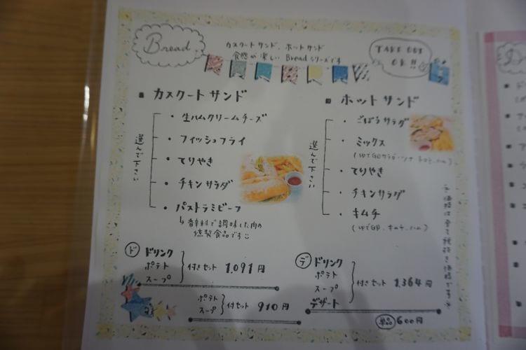 KintaroCafeメニュー4