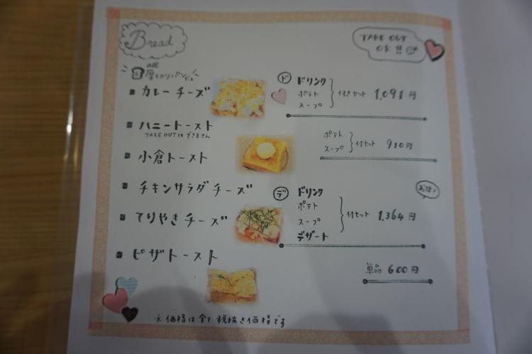 KintaroCafeメニュー3