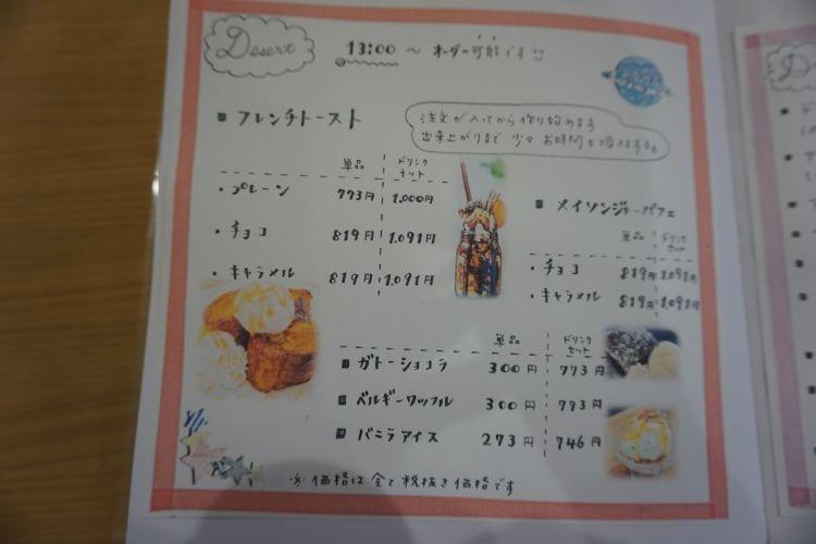 KintaroCafeメニュー6