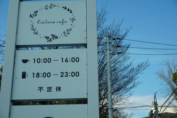 KintaroCafe看板