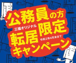 三福公務員キャンペーン