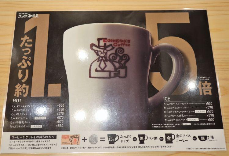 コメダ珈琲 コーヒー メニュー