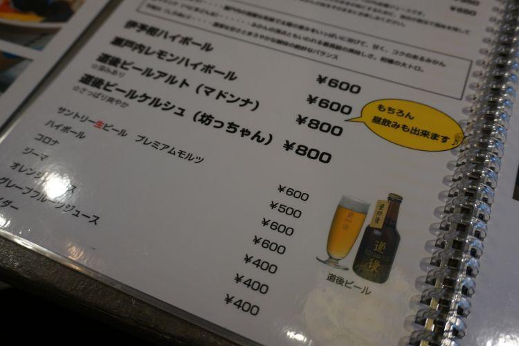 mononofu アルコール メニュー