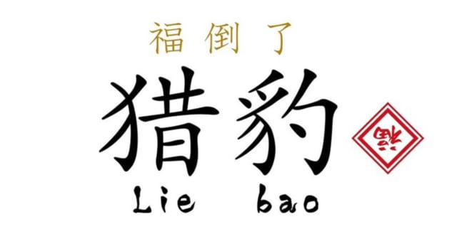 リエバオ松山店・銀天街に生タピオカドリンク専門店がNEWオープン