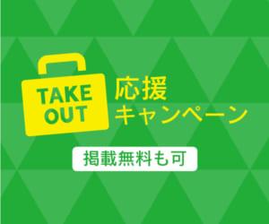 愛媛テイクアウト応援キャンペーンバナー