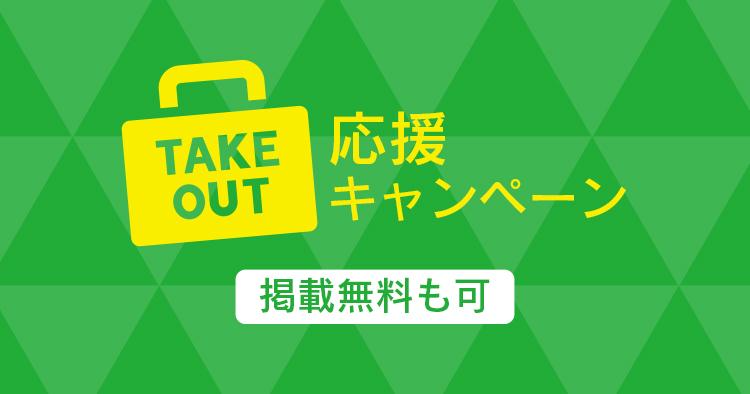 愛媛テイクアウト応援キャンペーン