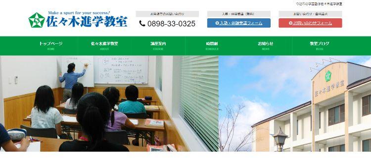 佐々木進学教室 トップ