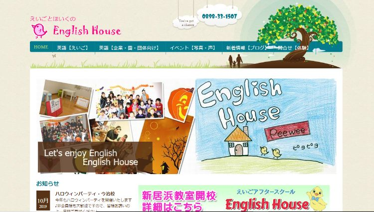 English House トップ