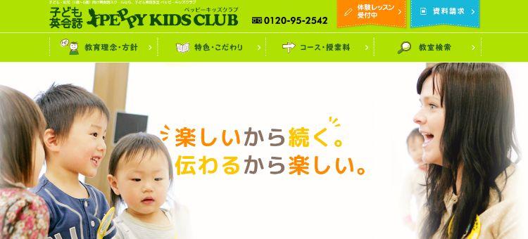 子ども英会話 PEPPY KIDS CLUB トップ