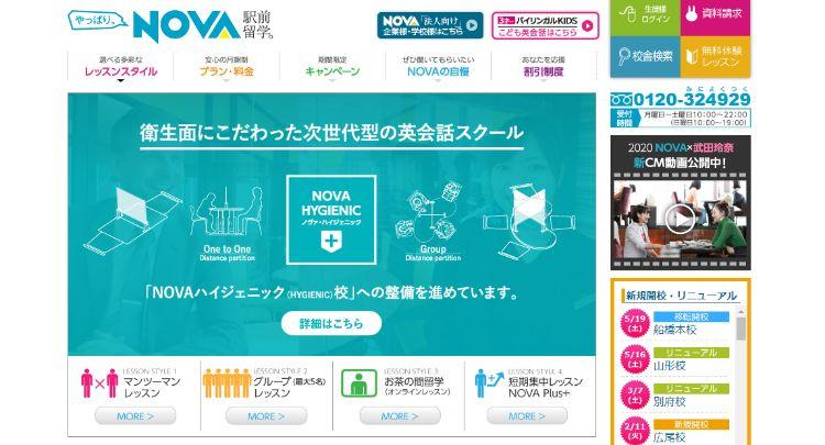 NOVA 駅前留学 トップ