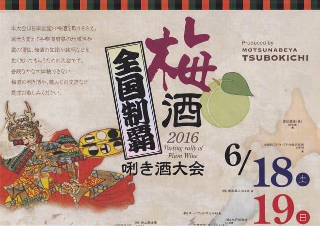 梅酒大会ポスター1