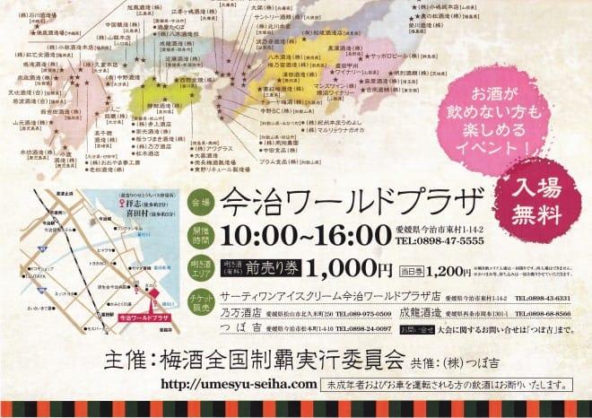 梅酒大会ポスター2