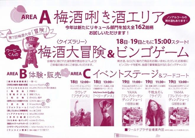 梅酒大会ポスター3