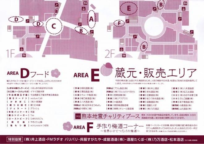 梅酒大会ポスター4