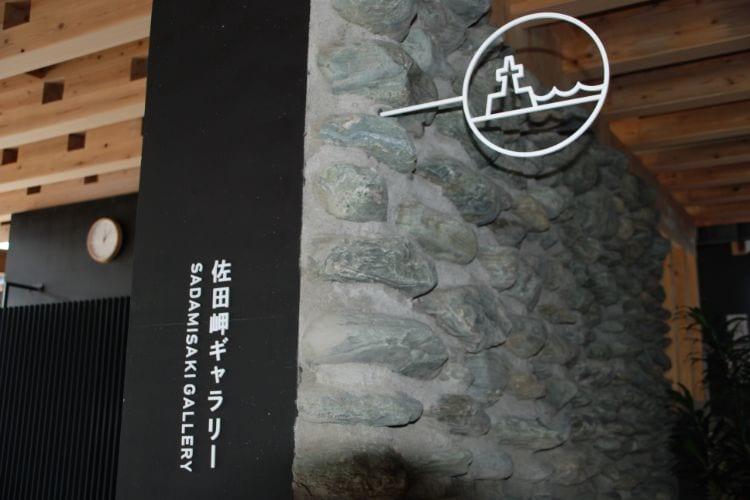 佐田岬ギャラリー