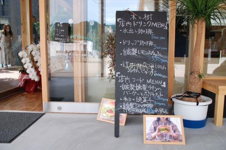 カフェ木と樹 入口 看板