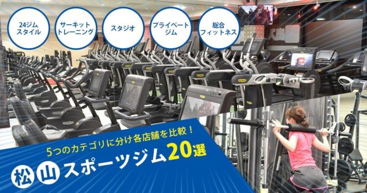 松山スポーツジム20選を比較