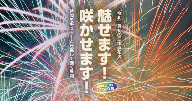 三津浜花火大会アイキャッチ