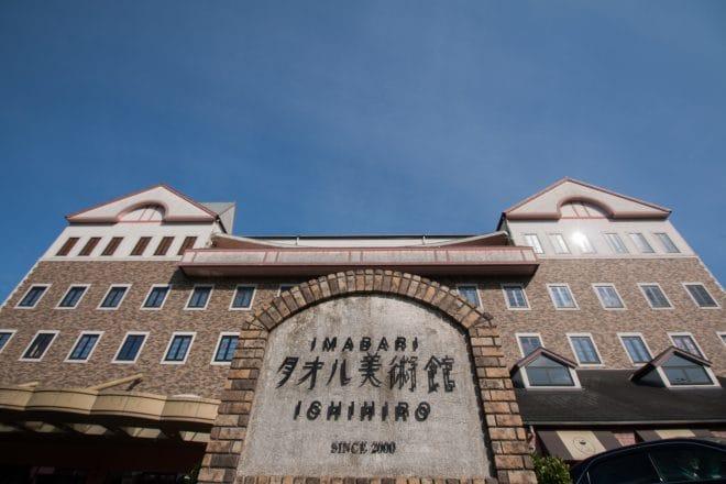 タオル美術館 建物の写真