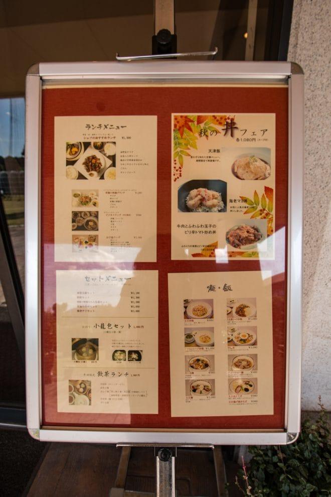 新創作中国料理 王府井の看板