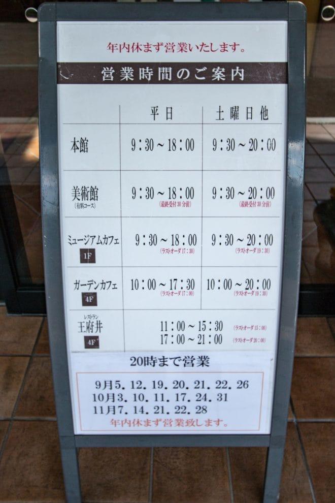 タオル美術館 営業時間看板