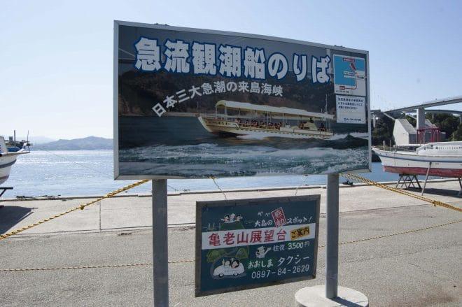 来島海峡急流観潮船 看板