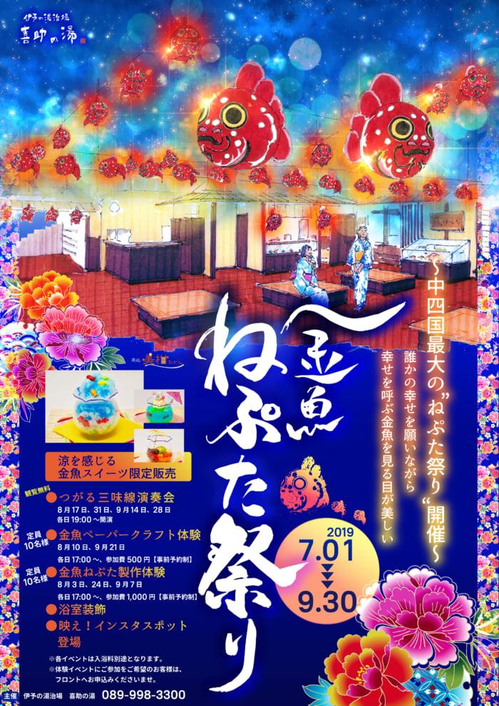 金魚ねぷた祭りポスター
