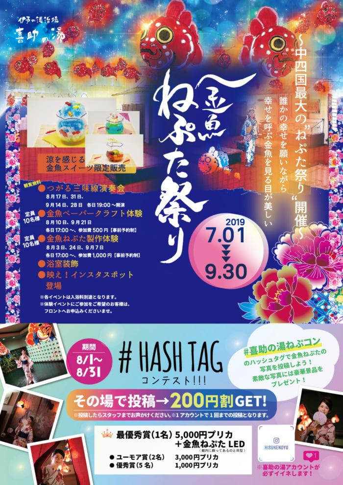 金魚ねぷた祭りのポスター(フォトコンテスト情報含む)
