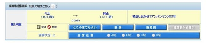 座席指定/アンパンマン列車WEB予約