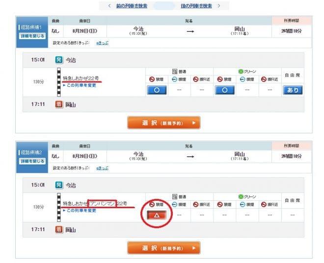 アンパンマン列車WEB予約