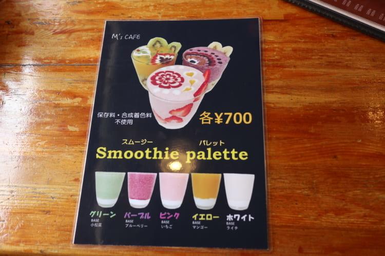 M's cafe スムージーパレットメニュー