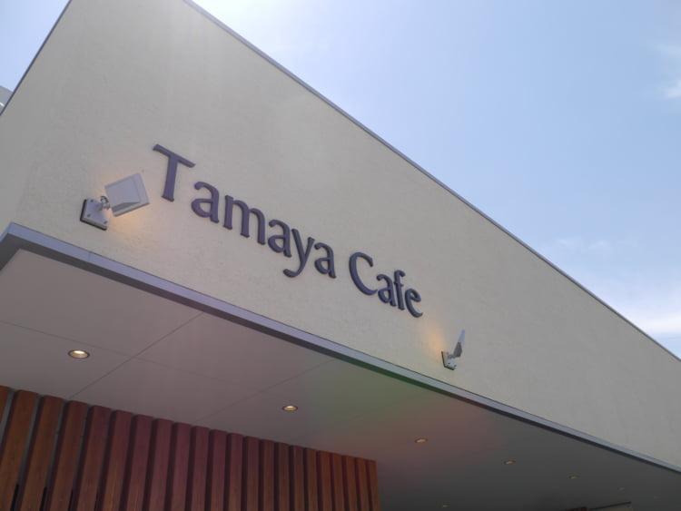 TamayaCafe 外観