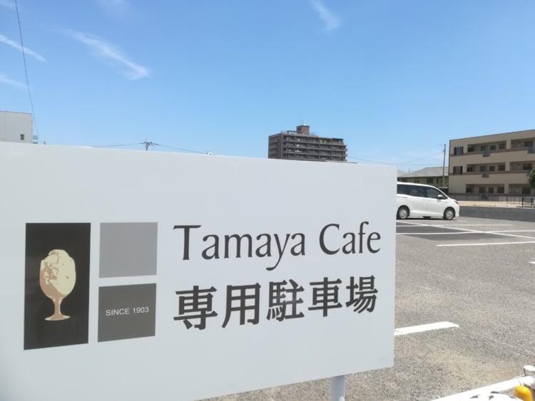 TamayaCafe 駐車場