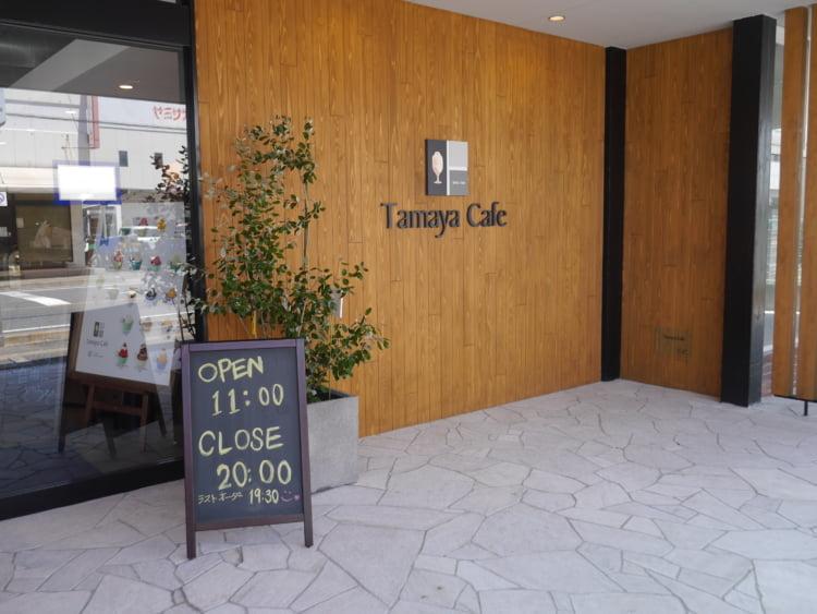 TamayaCafe お店の入り口