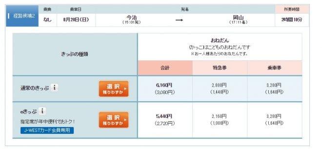 料金例/8000系アンパンマン列車