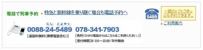 電話番号/列車で電車予約