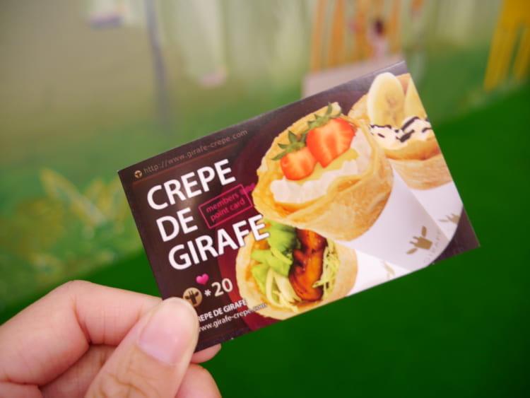 girafecrepe ポイントカード表