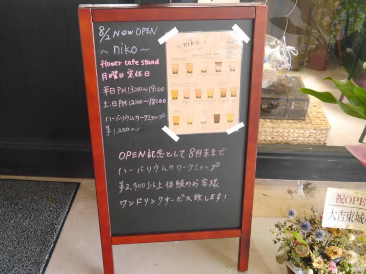 niko お店の外の黒板