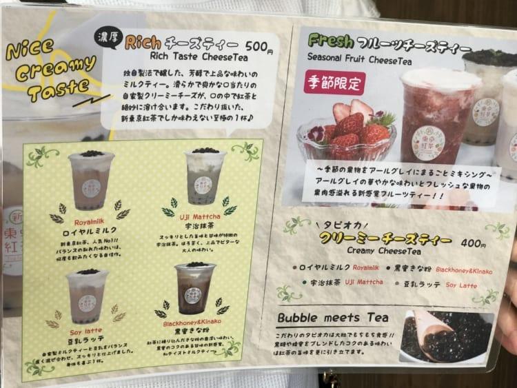 新東京紅茶 メニュー表