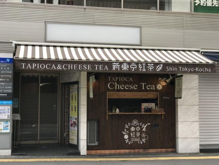 新東京紅茶 外観