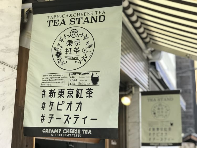 新東京紅茶 フラッグ