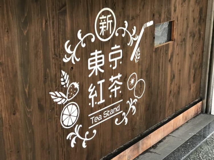 新東京紅茶 お店のロゴ